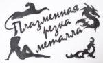 Плазменная резка изделий из листового металла АМК Сервис Калининград