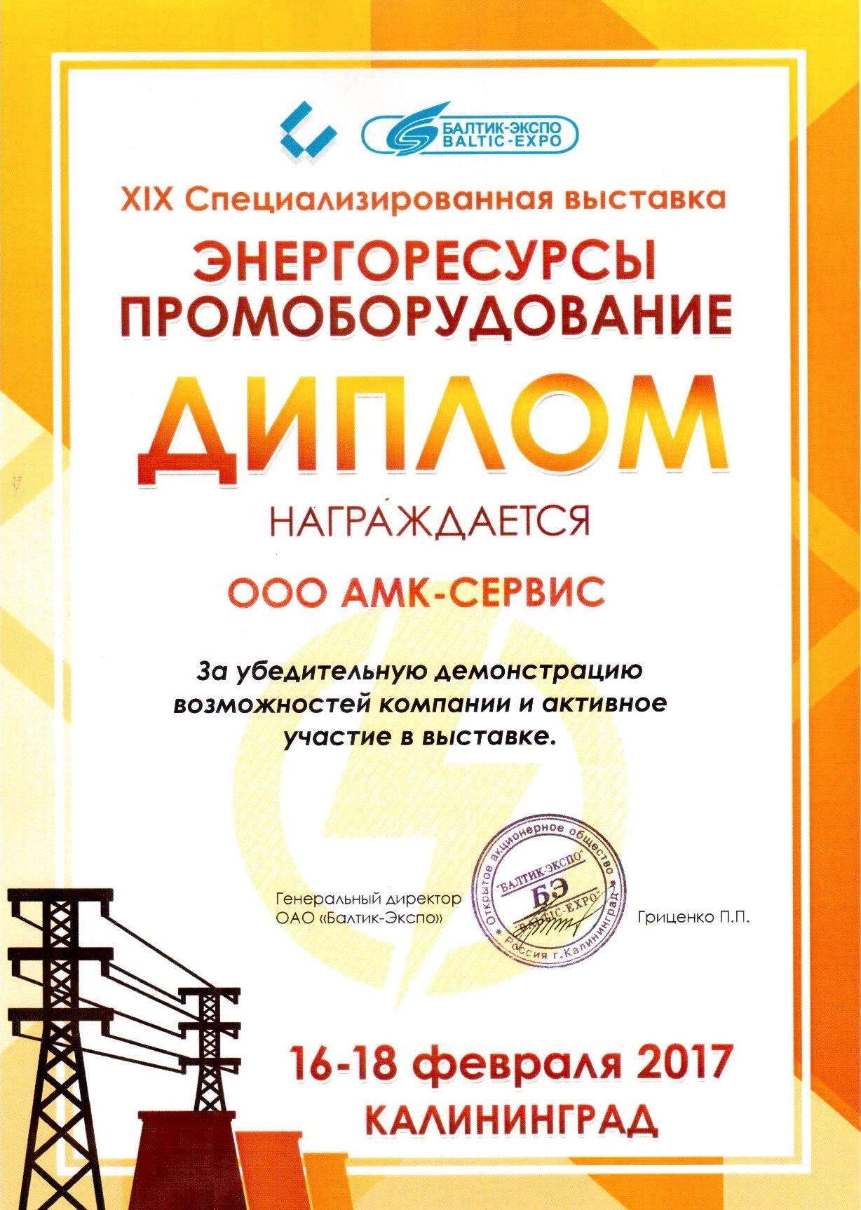 АМК Сервис производитель станков ЧПУ участник Энергоресурсы 2017 Калининград