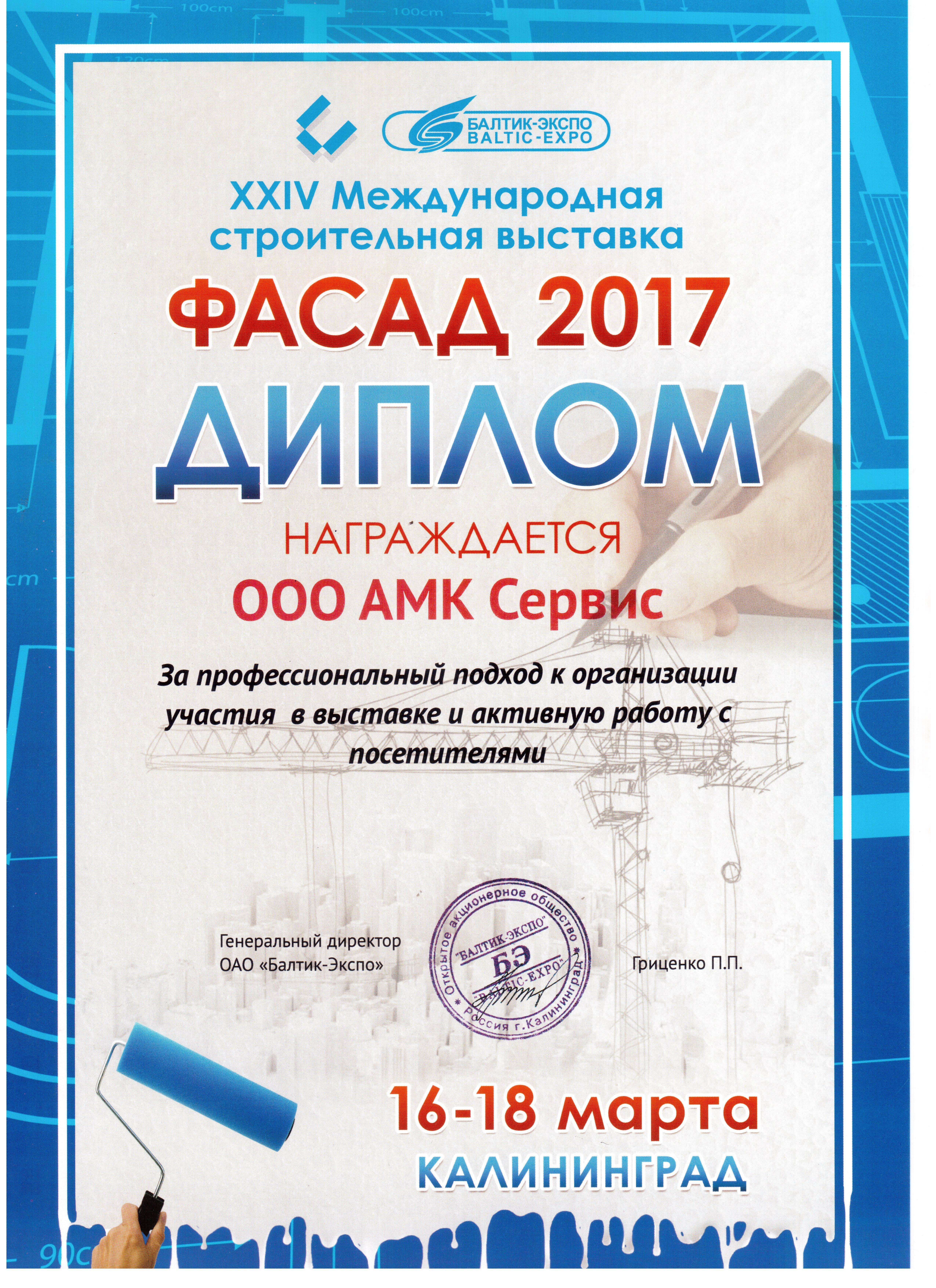 АМК Сервис производитель станков ЧПУ участник Фасад 2017 Калининград