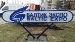 Изготовление рекламных конструкций Калининград